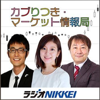 ラジオNIKKEI『カブりつきマーケット情報局』に出演しました